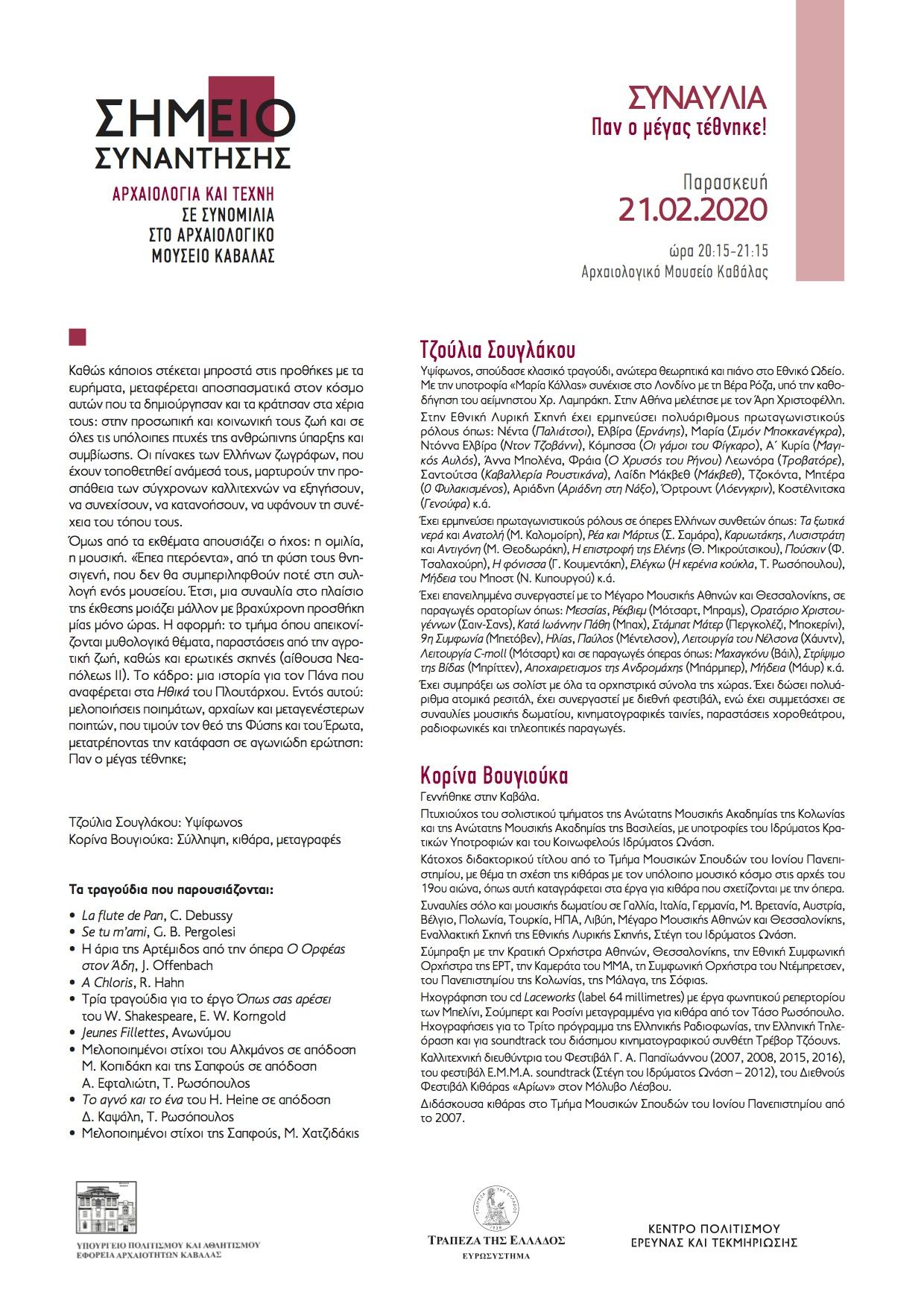 PROGRAMMA SYNAVLIAS 210220